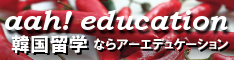 韓国長期・短期語学留学|韓国留学のaah! educationへ